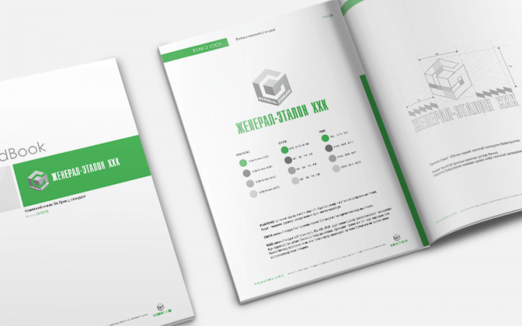 Brandbook – Женерал Эталон ХХК